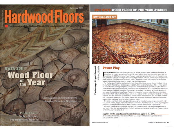 Демонстрация силы. Hardwood Floors, 06/07.2011
